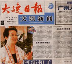 2001年3月 中国『大連日報』掲載