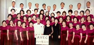 混声合唱団AVECハーモニー